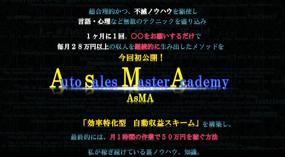 asma02