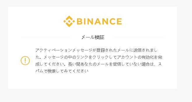 binance4